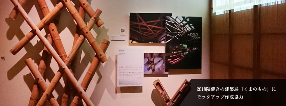 2018隈健吾の建築展『くまのもの』にモックアップ作成協力